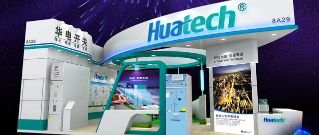 华电开关将参加2016中国国际电力电工展