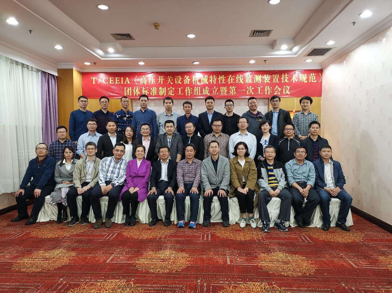 厦门华电参与《高压威廉希尔官方网址机械特性在线监测装置技术规范》团体标准工作组会议