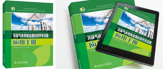 《环保气体绝缘金属封闭威廉希尔官方网址应用手册》出版面市