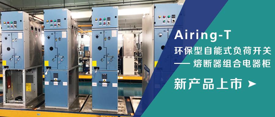 Airing®-T 环保型自能式负荷开关-熔断器组合电器(环网)柜新产品上市