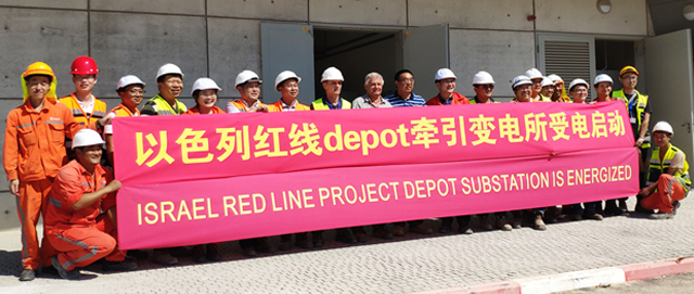 Xiamen Huadian Facilitated the Power Transmission to the First Station of Israel Tel Aviv Red Line Light Rail Project