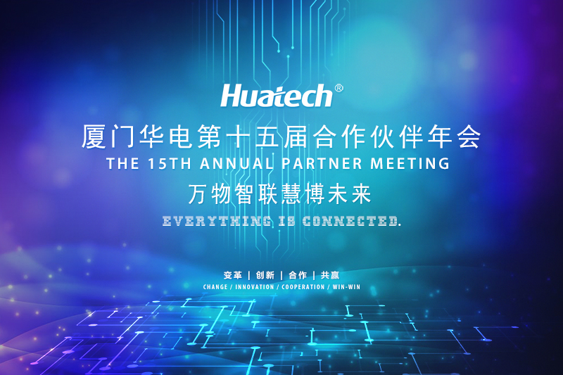 The 15th Annual Partner Meeting of Xiamen Huadian Switchgear Co., Ltd. held successfully